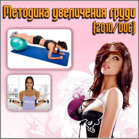 12 сен 2011 Интересно кому-то помог метод увеличения груди Секс-бюст.