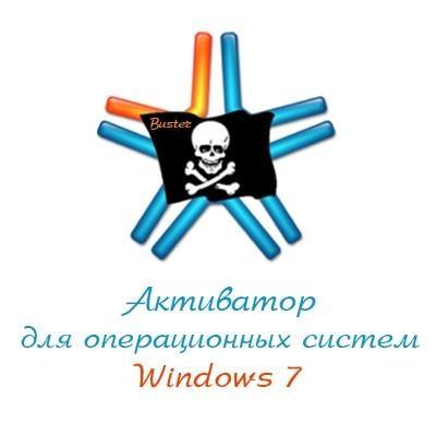 Сборник способов активации Windows 7 (Обновлено 30.10.2011) .
