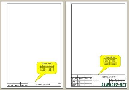 Альбомная рамка формата а4 для word